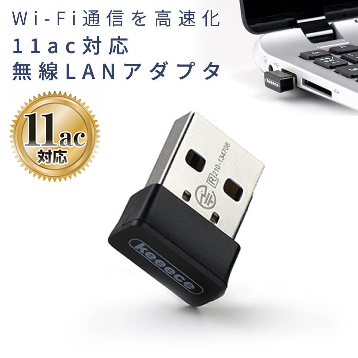 在宅ワーク 在宅 勤務 テレワーク 送料無料 スーパーセールsale 無線LANアダプター 11ac 対応 高速通信 WIFIアダプター Wi-Fi ギフト ラッピング MU-MIMO コンパクト 3R-KCWLAN04 敬老の日 ミニ 売り込み プレゼント 在庫一掃
