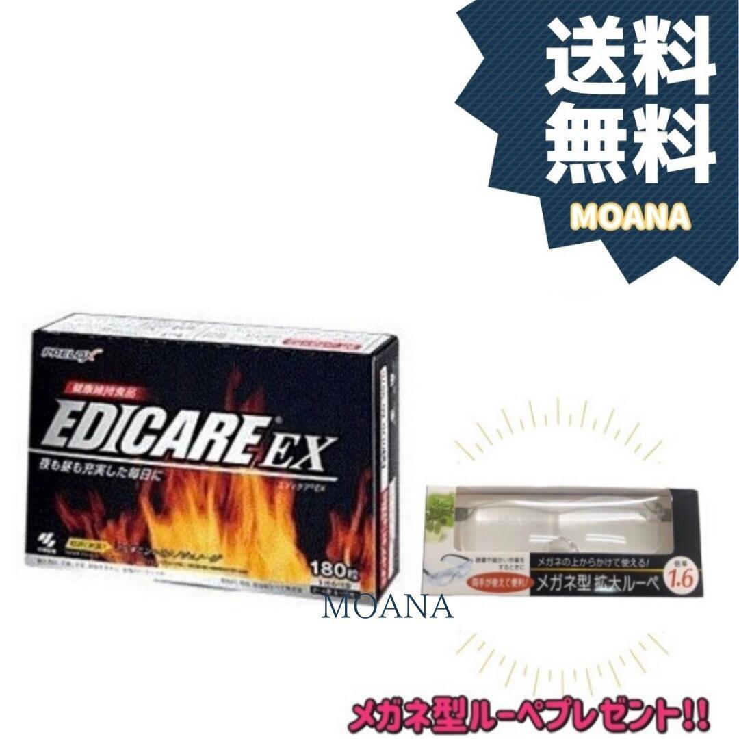 EDICARE EX エディケアEX 小林製薬 180粒(3粒×60袋)送料無料 メガネ型ルーペプレゼント!!【ピクノジェール アルギニン 】