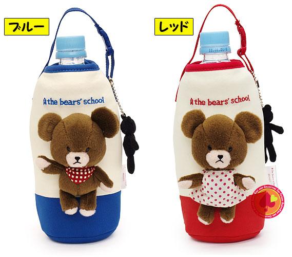 賜物 定番から日本未入荷 実質無料クーポン発行中 ペットボトルホルダー くまのがっこう