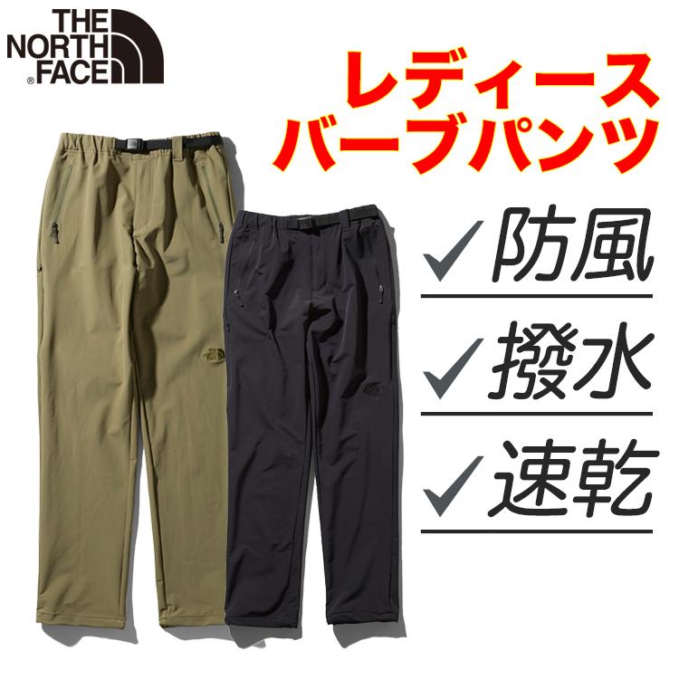 ノースフェイス レディース バーブパンツ North Face Verb pants【防風 ・撥水・速乾】 【登山】【キャンプ】【スポーツ】