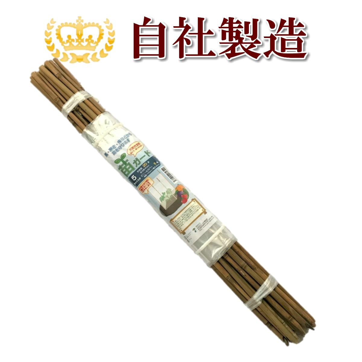 苗ガードセット 約60cm 5セット入り 豊富な品 野菜苗ガード 竹支柱 ついに再販開始