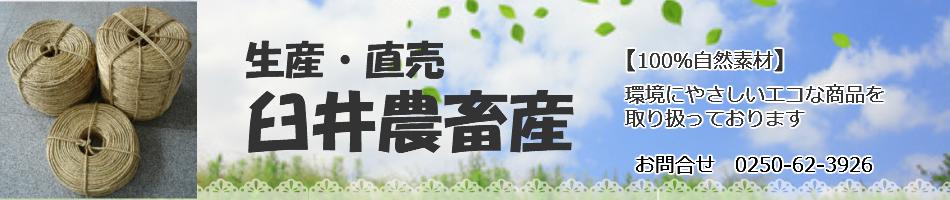 臼井農畜産:環境に優しいエコな商品を取り扱っております。