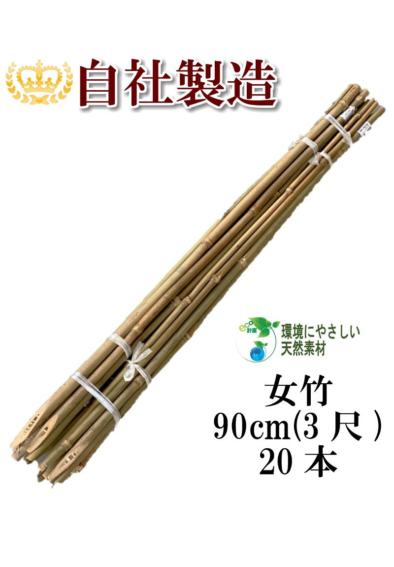 天然素材で環境にやさしい商品です 女竹は しなやかで粘り強く丈夫で 園芸用 支柱 農業用 店舗 セールSALE%OFF 竹加工用 竹細工 として幅広くご利用いただけます 天然竹 竹支柱 添え木 しの竹 90cm20本 め竹 定植時支柱 篠竹 めだけ 女竹