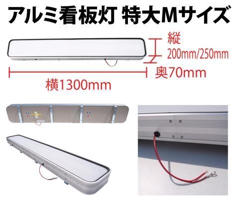 アルミ看板灯 特大Mサイズ24 VLED蛍光灯付アクリル板白 2mm横1300×縦250mm