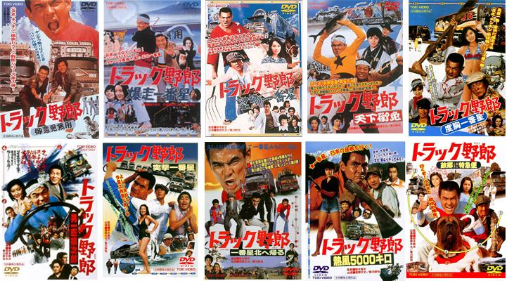 トラック野郎 DVD NO.1~NO.1010本セット