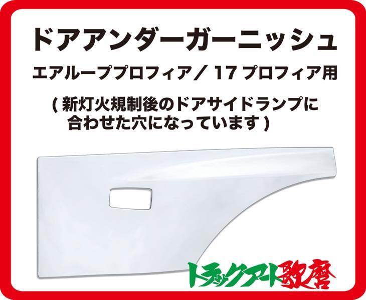 エアループ/17プロフィア用ドアアンダーガーニッシュ★左右セット