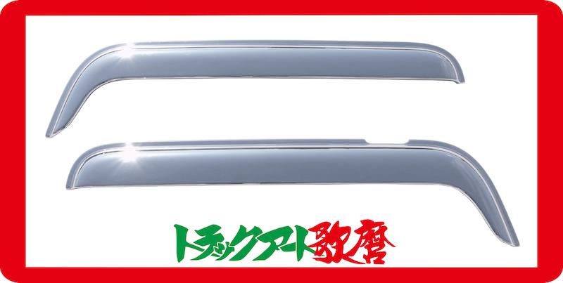 日野大型・中型用メッキドアバイザーカバーエアループプロフィア・17プロフィア・エアループレンジャー・17レンジャー