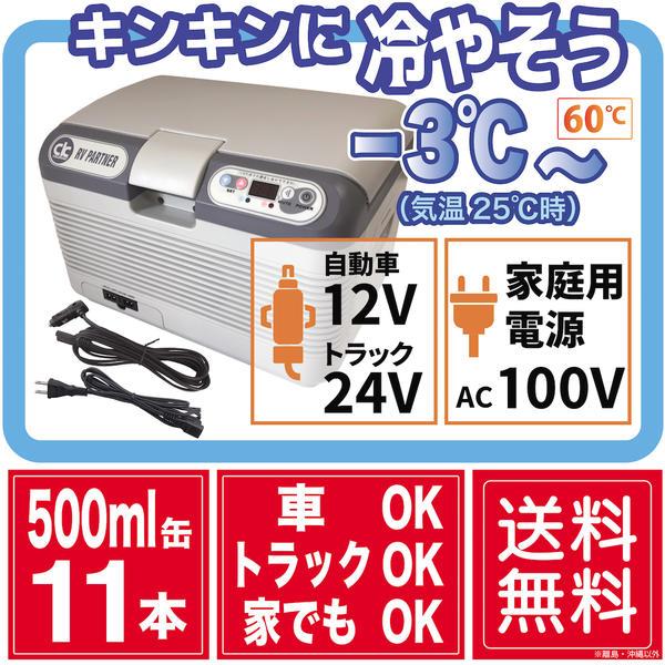 COLDKING(コールドキング)3電源ポータブル温冷庫 12L【車載用】【12V・24V・AC100V】【温冷蔵庫】