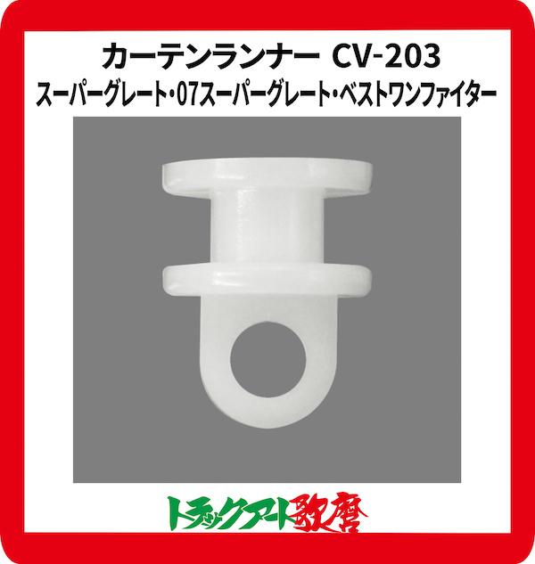 スーパーグレート/フルコン用CV203仮眠カーテン用カーテンランナー(15個入)