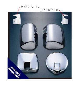 いすヾ GIGA(H21.2~H27.10)/2015GIGA(H27.11〜)ミラーカバーセット