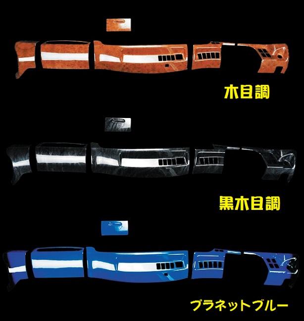 インテリア3Dパネルセット6点レンジャープロ標準