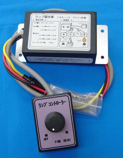調光器FRS-10240Wセパレートタイプ