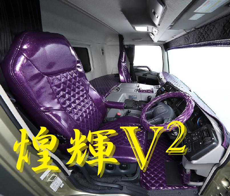 煌輝V2ダッシュマット【大型車用】(代引き不可)