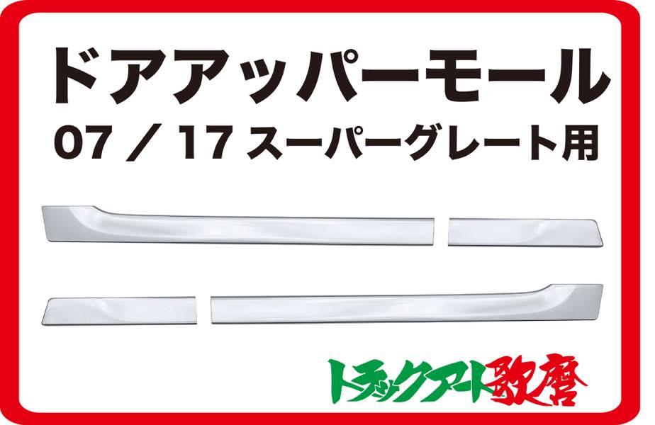 07/17スーパーグレート用ドアアッパーモール★左右セット