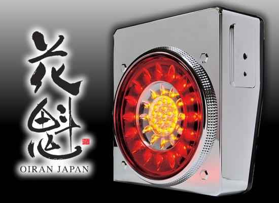 花魁LEDテールランプウインカータイプ【レッド・クリア】