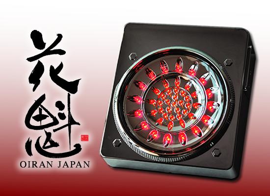 花魁LEDテールランプブレーキ/スモール【オールクリア】