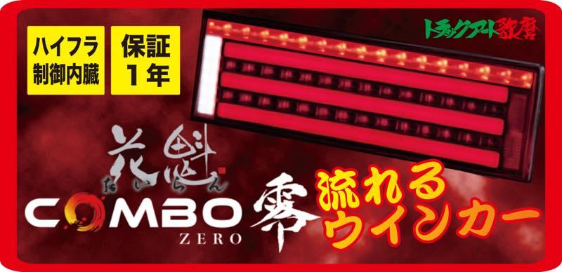 花魁COMBO 零 ZERO【レッドレンズ】(シーケンシャル)OCZN-RC-01