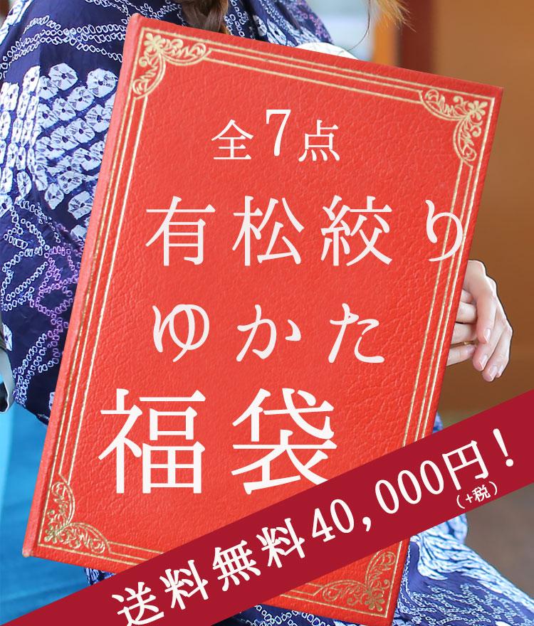 送料無料!6周年記念で超豪華◆【送料無料!7点入り 有松絞り浴衣福袋】有松絞りのゆかた、日本製小袋帯、サイズが選べる日本製桐下駄、アタカゴバッグ、日本製飾り紐、浴衣さらにもう1枚、おまけ入り。※福袋はクーポン対象外となります。予めご了承くださいませ。