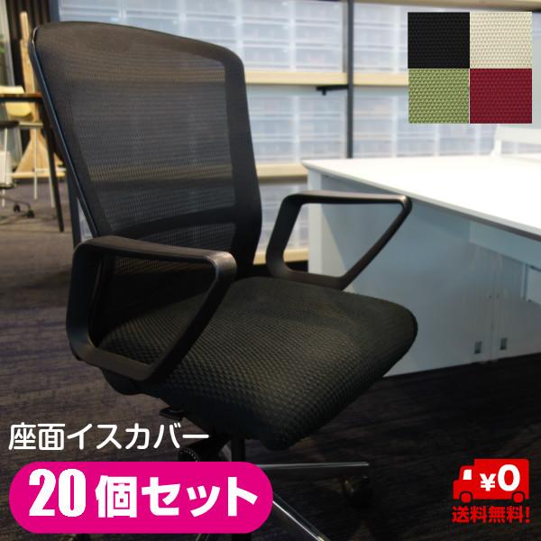 【送料無料】 座面イスカバー 20個セット 水洗いOK!!2方向に伸びるストレッチ素材!