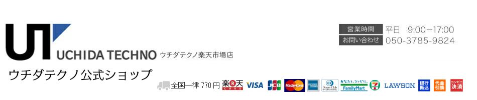 ウチダテクノ楽天市場店:内田洋行製品の純正部品についてはすべて当社にお任せ下さい!
