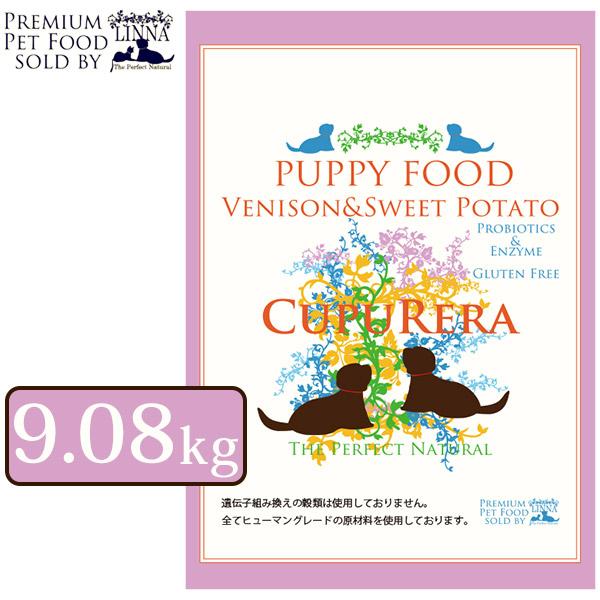 CUPURERA クプレラ ベニソン&スイートポテト・パピー9.08kg【幼犬用/パピー】【ドッグフード/ペットフード/ドックフード】