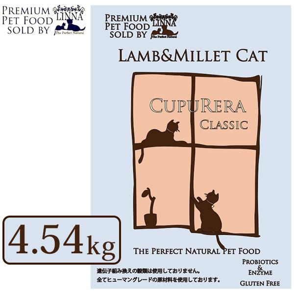 CUPURERA CLASSIC クプレラ クラシック・ラム&ミレット・キャット 4.54kg【キャットフード/ドライフード/ペットフード】【猫用品・猫(ねこ・ネコ)/ペット・ペットグッズ・ペット用品】