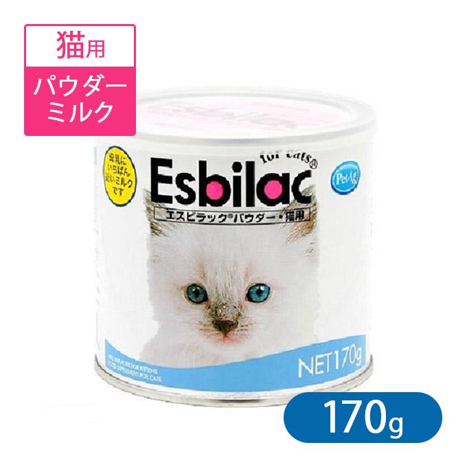 母乳に一番近いミルクです エスビラックミルク オンライン限定商品 パウダータイプ 猫用 170g 猫用品 ねこ ネコ 猫 ペット ペットグッズ 特価 ペット用品