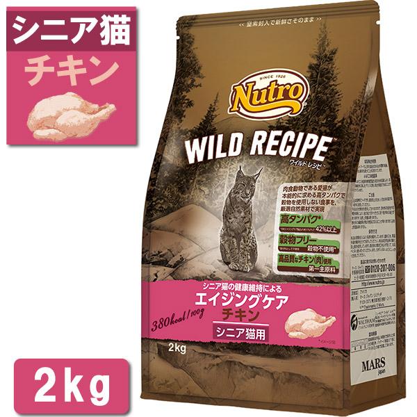 ニュートロ ワイルドレシピ キャットフード エイジングケア(シニア猫) チキン 2kg 【キャットフード/ドライフード/高齢猫用(シニア)】【猫用品/猫 ねこ ネコ】 :ナチュラルキャットフード