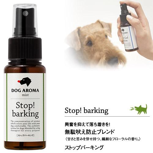 DOG AROMA mist Stop!barking狗芳香霧止動桿大王50ml