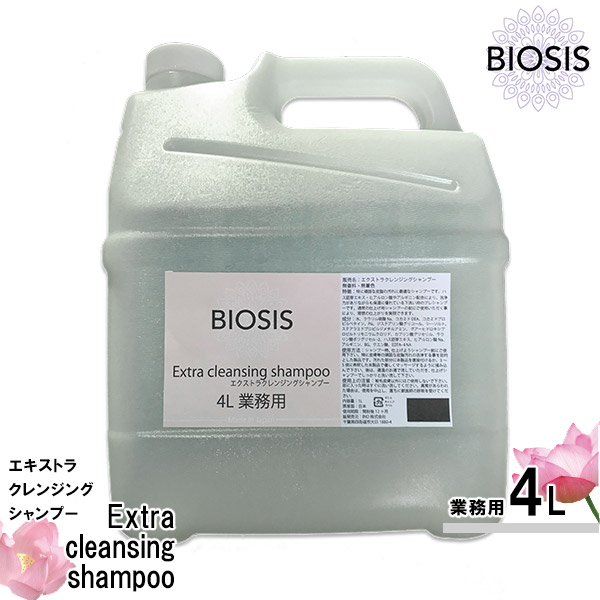 BIOSIS(ビシオス) エクストラ クレンジングシャンプー 4L【国産】【シャンプ—(Shampoo)/犬用シャンプー/下洗い/プレシャンプー】【ペット用品/Xtra/INO】