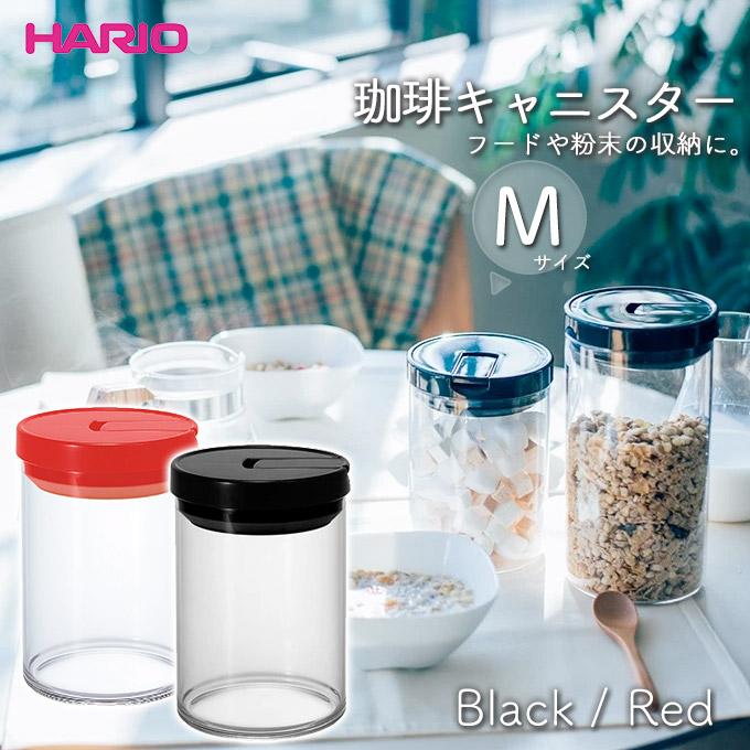 HARIO 珈琲キャニスター M ドライフードやおやつを美味しく保存 ■ 高級 プレゼント フードストッカー ハリオ 湿気防止 保存容器 耐熱ガラス