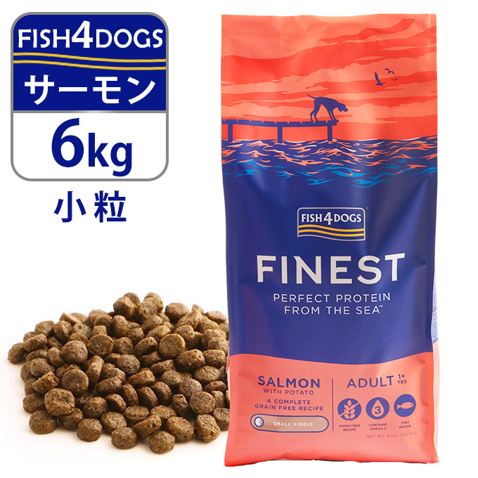 フィッシュ4ドッグ ドッグフード コンプリートフード サーモン 小粒 6kg 【FISH4DOGS・魚/ドライフード/成犬用(アダルト)/高齢犬用(シニア)/穀物不使用(グレインフリー)/ペットフード/ドックフード】