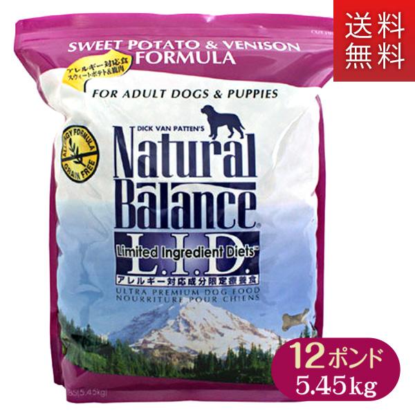 ナチュラルバランス スウィートポテト&ベニソン ドッグフード 5.45kg 【ナチュラルバランス(Natural Balance)/ドライフード/成犬・高齢犬・子犬(全犬種・全年齢対応)/ペットフード/ドックフード】