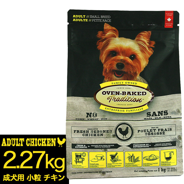 OVEN-BAKED TRADITION(オーブンベークド) アダルト チキン 小粒 2.27kg【ドライフード/成犬用(アダルト)/ドッグフード/オーブンベイクド/ペットフード】