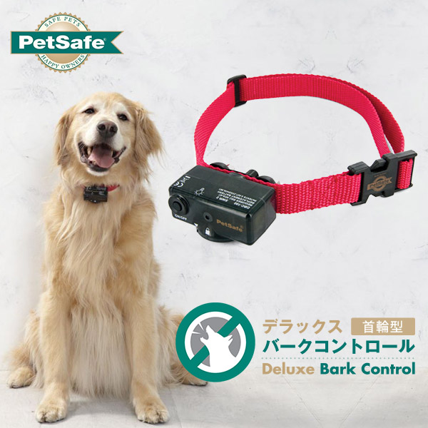 PetSafe バークコントロールデラックス(全犬種用) PBC18-12637 【しつけ用品/無駄吠え防止用品】【犬用品/ペット・ペットグッズ/ペット用品/しつけグッズ・躾グッズ】
