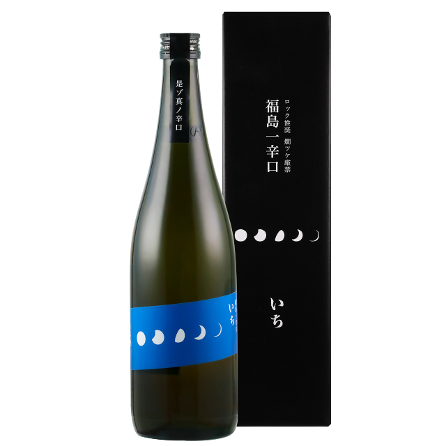 NEW ARRIVAL ロック推奨燗ツケ厳禁 激安セール 福島県で一番辛口のお酒 いち 福島一辛口