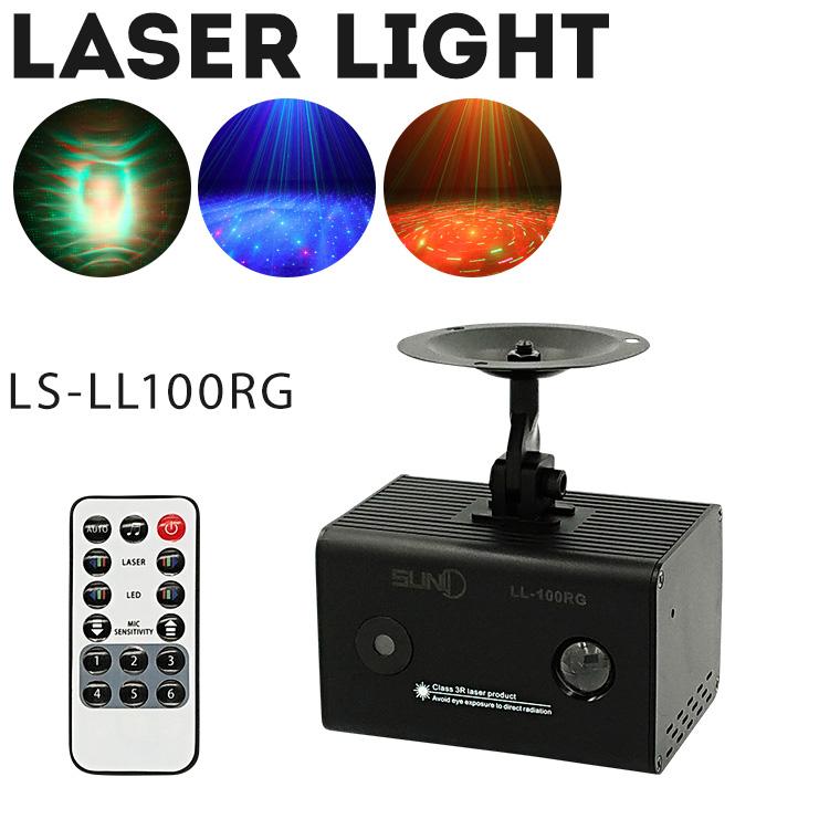 舞台照明 LS-LL100RG 簡単操作 レッド/グリーン/ブルー リモコン付属 サウンドモード搭載 LED オーロラライト レーザーライト ステージ ライト 演出 照明 機材 コンサート クラブ カラオケ パーティー