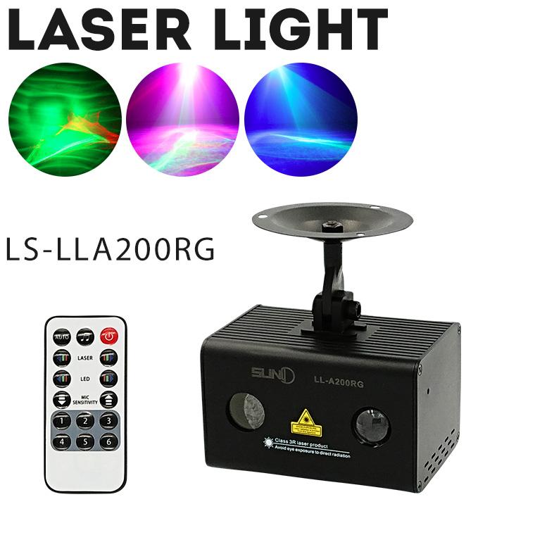舞台照明 LS-LLA200RG 簡単操作 レッド/グリーン/ブルー リモコン付属 サウンドモード搭載 LED オーロラライト レーザーライト ステージ ライト 演出 照明 機材 コンサート クラブ カラオケ パーティー