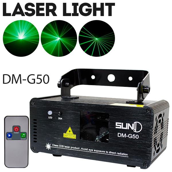 舞台照明 LS-G50 DMX対応 グリーン サウンドモード搭載 レーザーライト ステージ ライト 演出 照明 機材 コンサート クラブ カラオケ パーティー