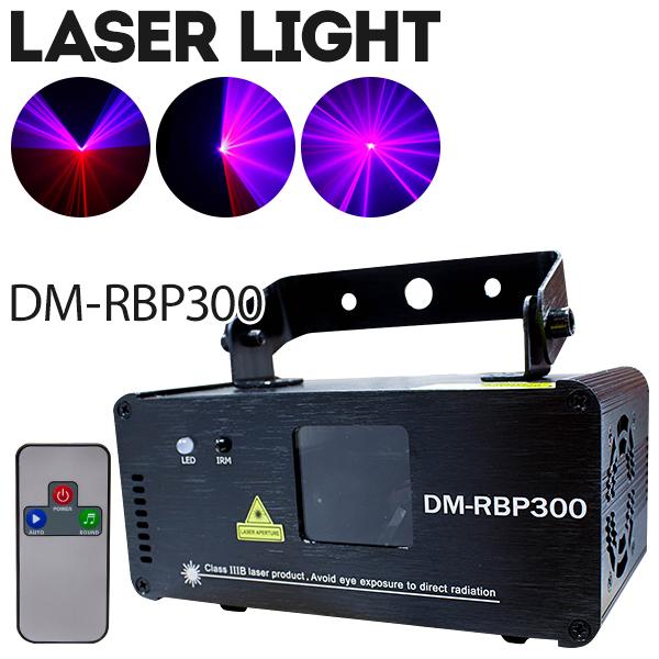 舞台照明 LS-RBP300 DMX対応 レッド/ブルー/ピンク リモコン付属 サウンドモード搭載 レーザーライト ステージ ライト 演出 照明 機材 コンサート クラブ カラオケ パーティー