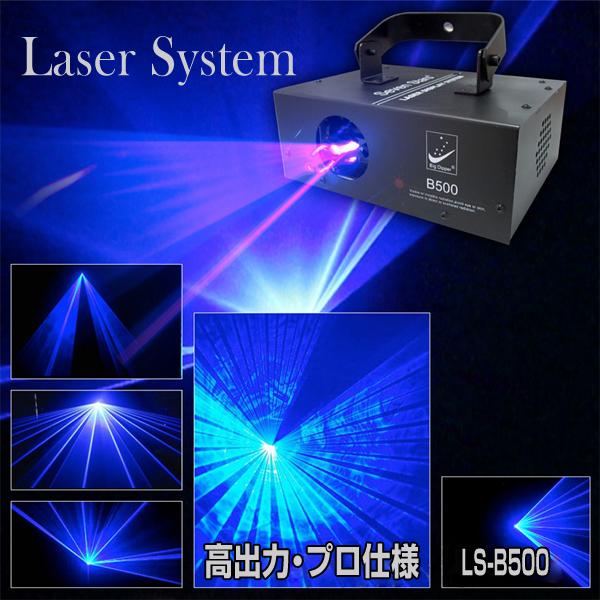 舞台照明 LS-B500 DMX対応 ブルー サウンドモード搭載 レーザーライト ステージ ライト 演出 照明 機材 コンサート クラブ カラオケ パーティー