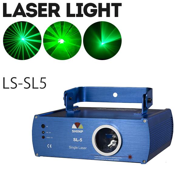 舞台照明 LS-SL5 DMX対応 グリーン サウンドモード搭載 レーザーライト ステージ ライト 演出 照明 機材 コンサート クラブ カラオケ パーティー