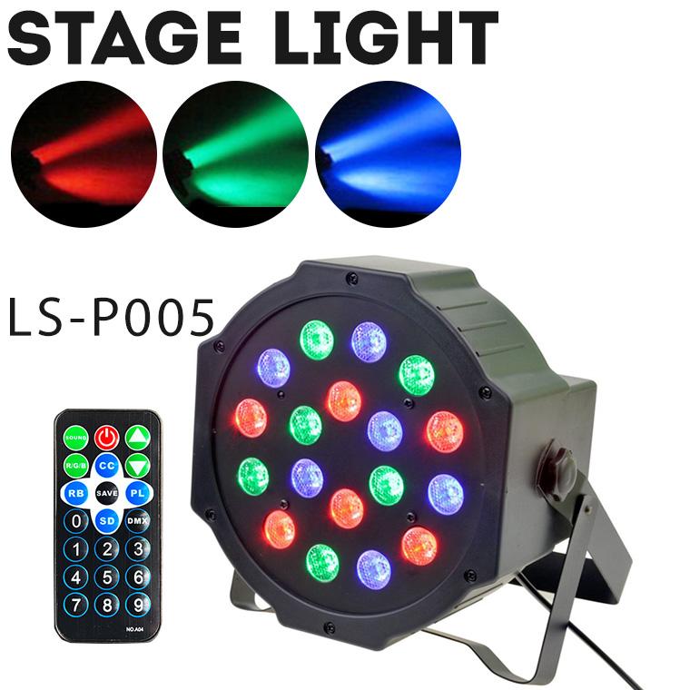 【スーパーセール】舞台照明 LS-P005 スポットライト DMX対応 RGB リモコン付属 サウンドモード搭載 調光機能 LED ステージ ライト 演出 照明 機材 コンサート クラブ カラオケ パーティー