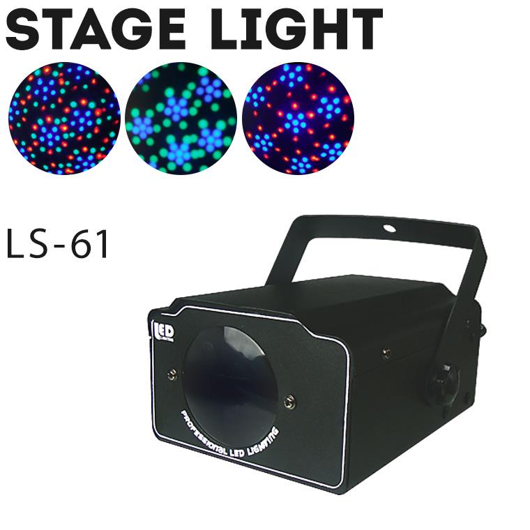 舞台照明 LS-61 簡単操作 RGB LED ステージ ライト 演出 照明 機材 コンサート クラブ カラオケ パーティー