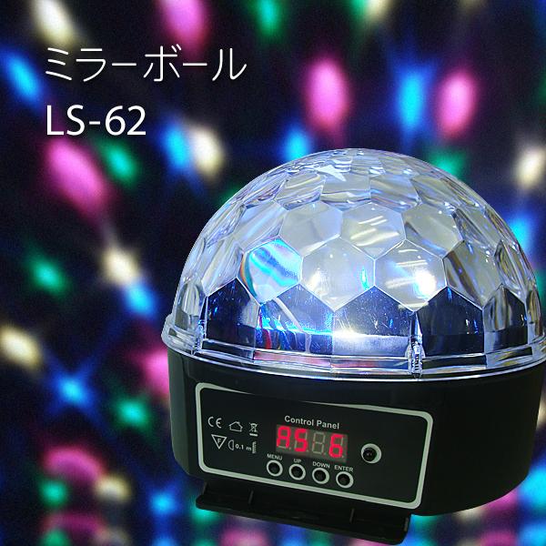 ミラーボール LS-62 パーティーライト リモコン付属 LED 舞台 ステージ ライト 演出 照明 機材 ディスコ クラブ カラオケ パーティー