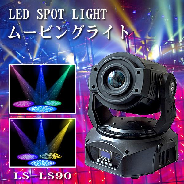 舞臺燈光與舞臺燈光 LS LS90 LED 移動高博高博頭聚光燈聚光燈光 / 寫作 / 指導 / 照明 / 設備 / 電器 / 音樂會 / 舞臺效果