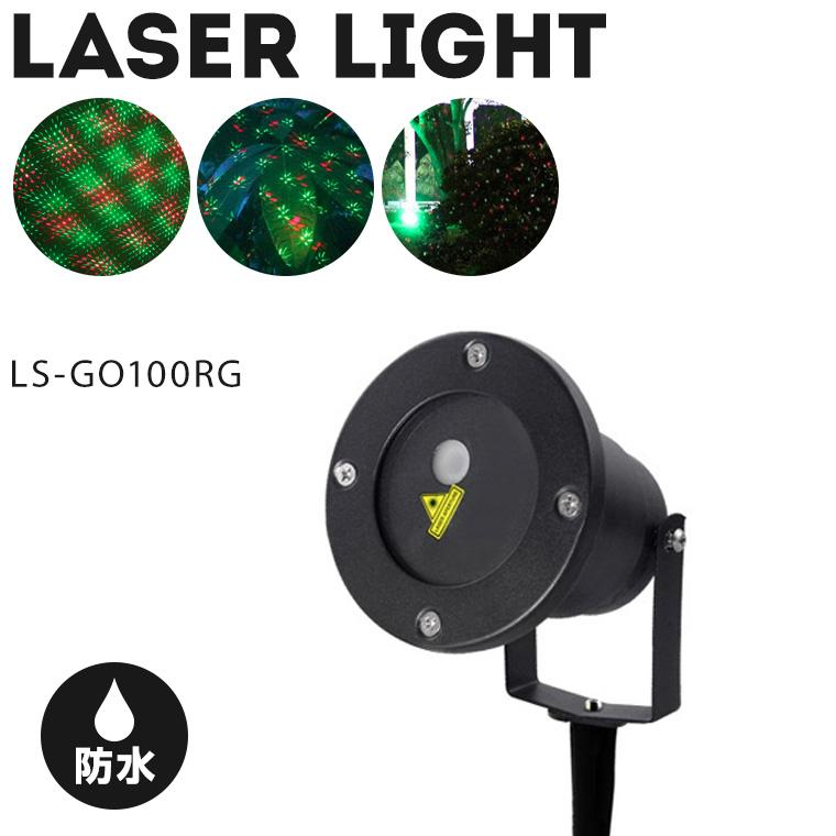レーザー プロジェクター LS-GO100RG 防水 レッド/グリーン 屋外用 レーザーライト ステージ ライト イルミネーション 照明 機材 コンサート クラブ カラオケ パーティー