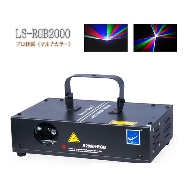 舞台照明 LS-RGB2000 DMX対応 RGB サウンドモード搭載 レーザーライト ステージ ライト 演出 照明 機材 コンサート クラブ カラオケ パーティー