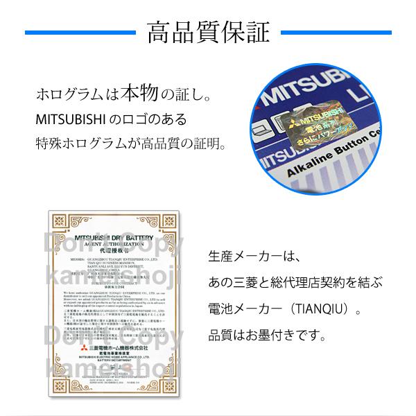 日本品牌三菱 LR41 按鈕儲存格 10 件套鹼性硬幣電池鹼性電池 AG3/L736/192/36 A 按鈕電池硬幣電池反向相容