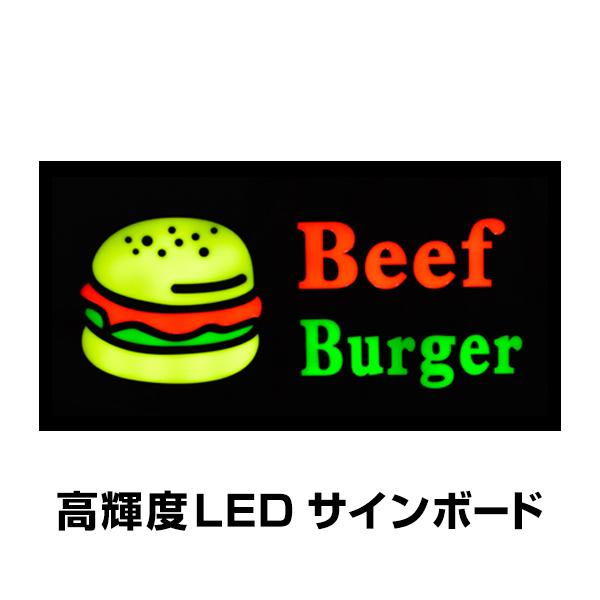 光る LED看板 Beef Burger 吊り下げタイプ W43×H23cm コンセント式 リモコン付属 調光機能 店舗用 おしゃれ ハンバーガー 業務用 LED 看板 ライティングボード 電子看板 電飾看板
